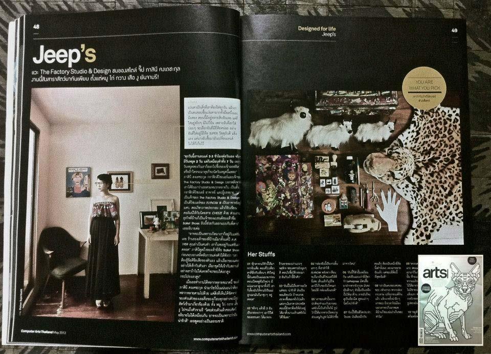 ComputerArts Thailand May 2012