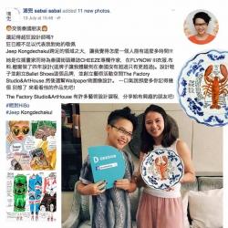Press in Taiwan :)