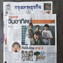 Krung Ther Dhurakij Newspaper 2017